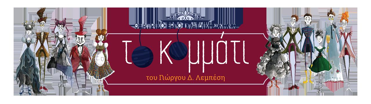 kommati-logo.png