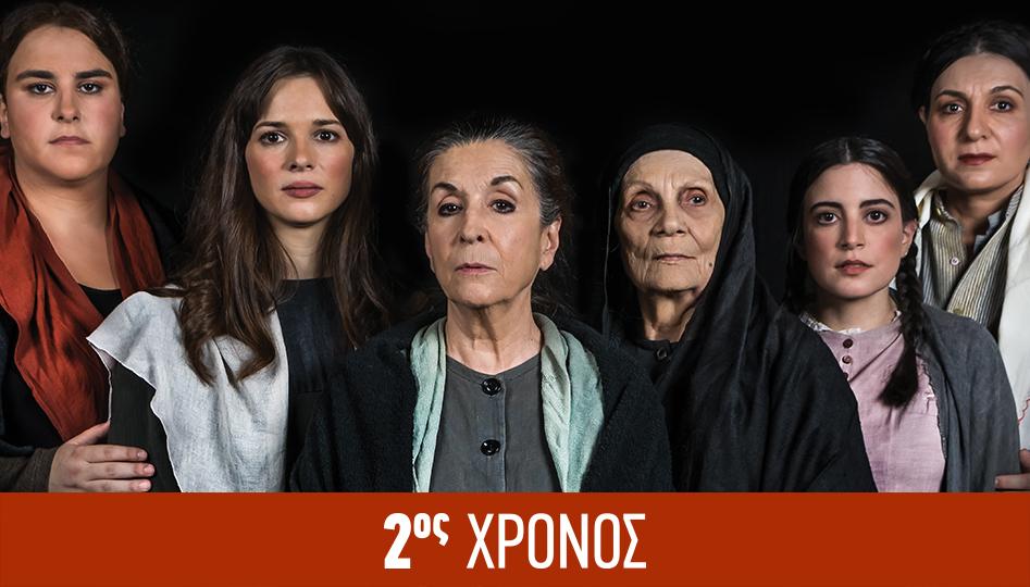 Θέατρο Χώρα - Παράσταση ΓΥΝΑΙΚΕΣ ΤΟΥ ΠΑΠΑΔΙΑΜΑΝΤΗ